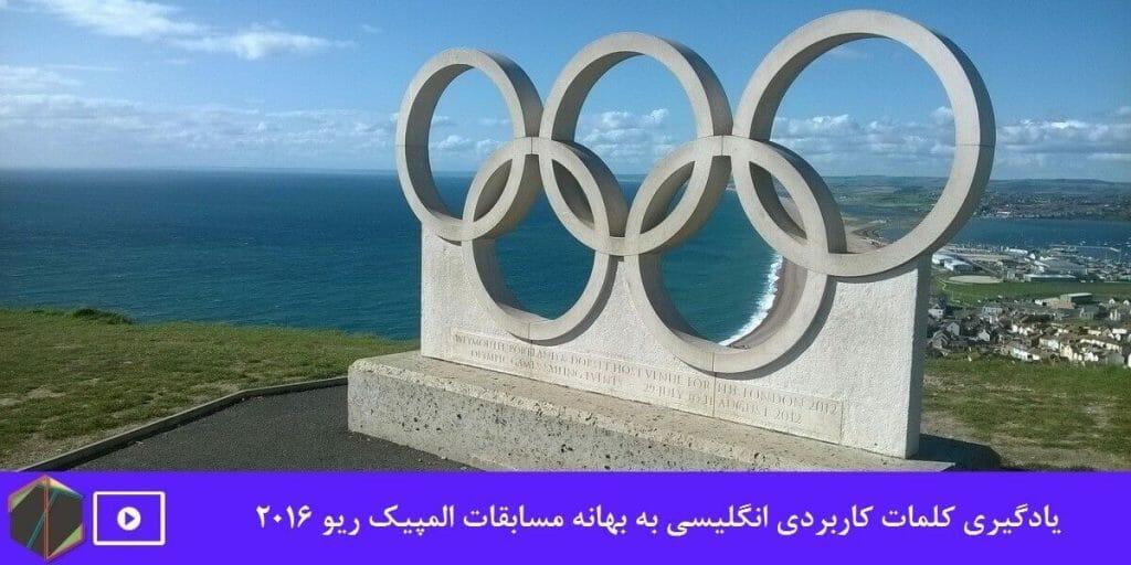 مسابقات المپیک ریو 2016 و یادگیری کلمات کاربردی انگلیسی