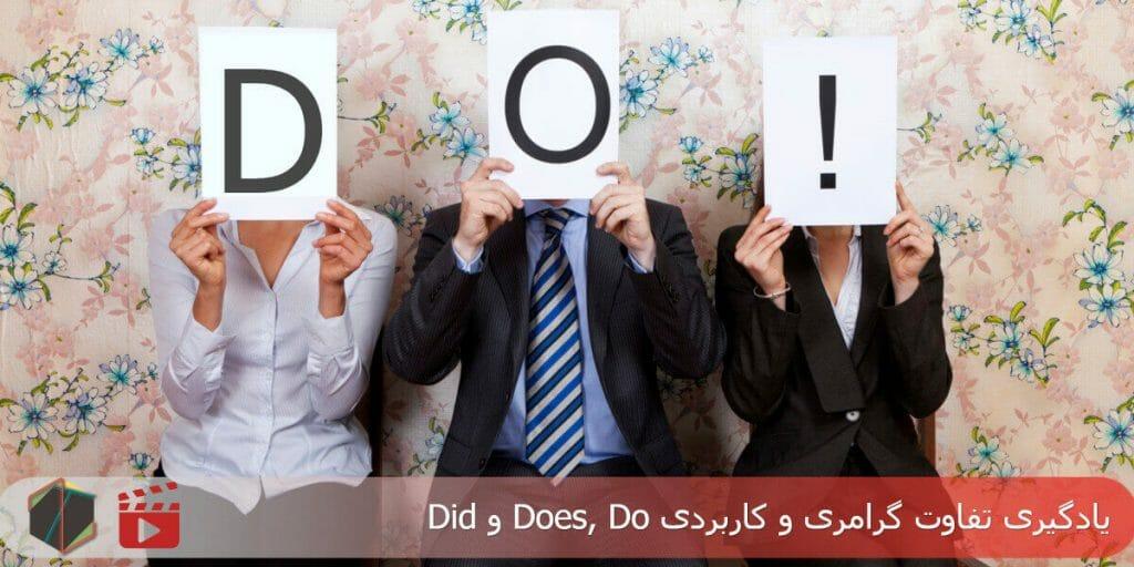 خطاهای گرامری پرتکرار در زبان انگلیسی: تفاوت Do, Does, Did