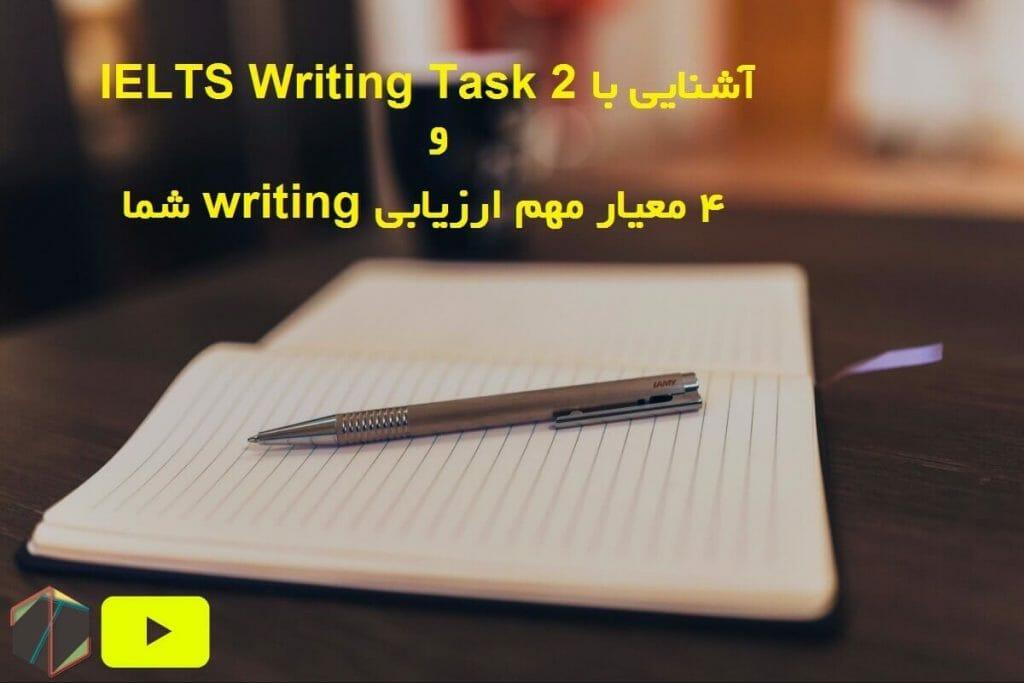 آشنایی با IELTS Writing Task 2 و 4 معیار مهم ارزیابی writing شما
