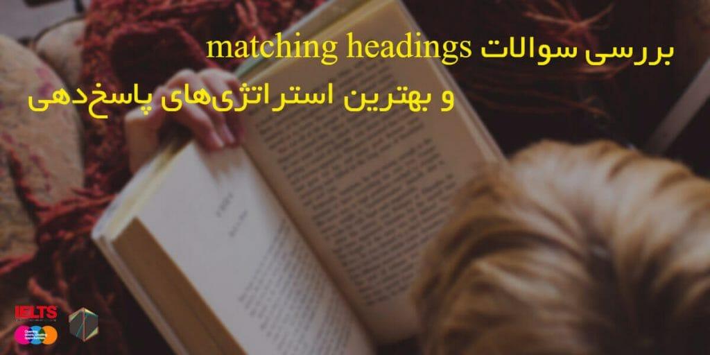 بررسی سوالات matching headings ریدینگ آیلتس و بهترین استراتژیهای پاسخدهی