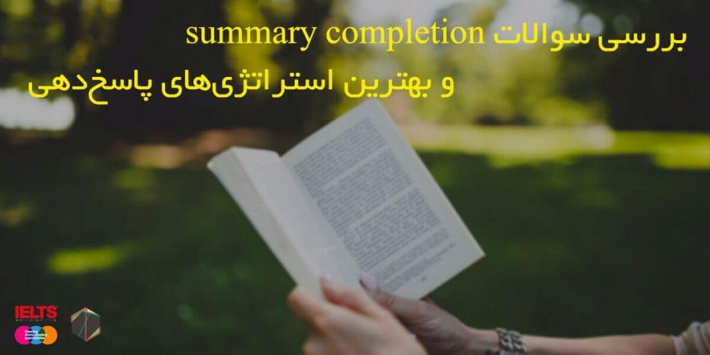 بررسی سوالات summary completion ریدینگ آیلتس و بهترین استراتژیهای پاسخدهی