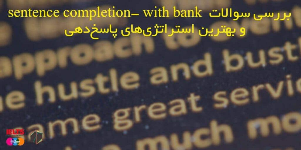 بررسی سوالات sentence completion- with bank ریدینگ آیلتس و بهترین استراتژیهای پاسخدهی