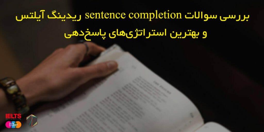 بررسی سوالات sentence completion ریدینگ آیلتس و بهترین استراتژیهای پاسخدهی