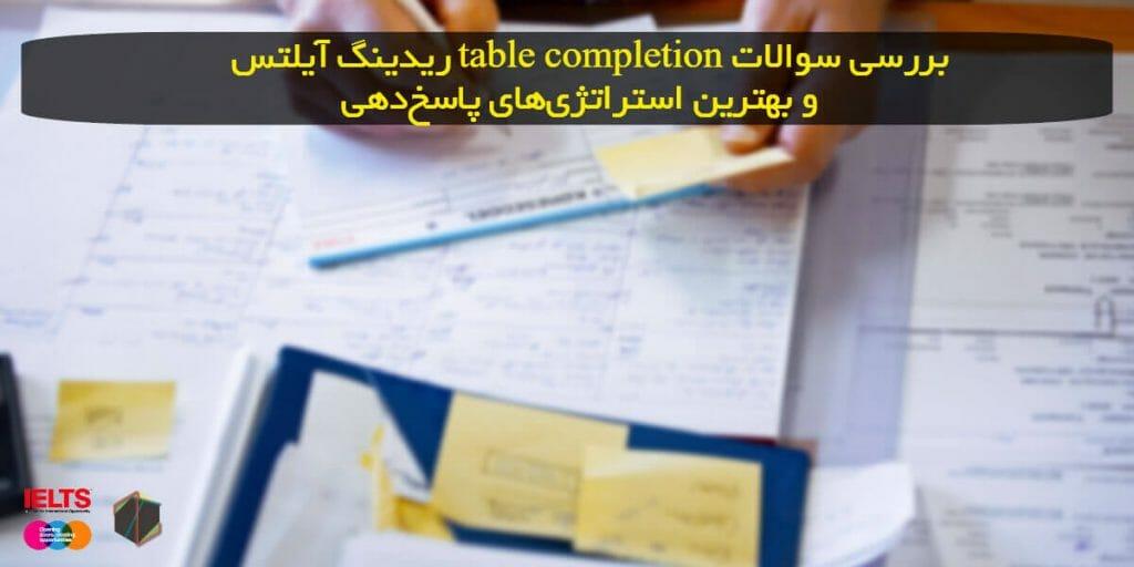 بررسی سوالات table completion ریدینگ آیلتس و بهترین استراتژیهای پاسخدهی