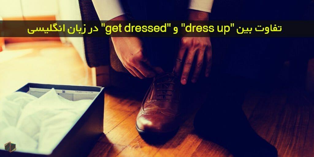 تفاوت بین get dressed و dress up
