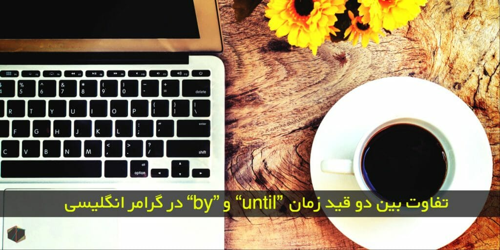 "تفاوت بین دو قید زمان ""by"" و ""until"""