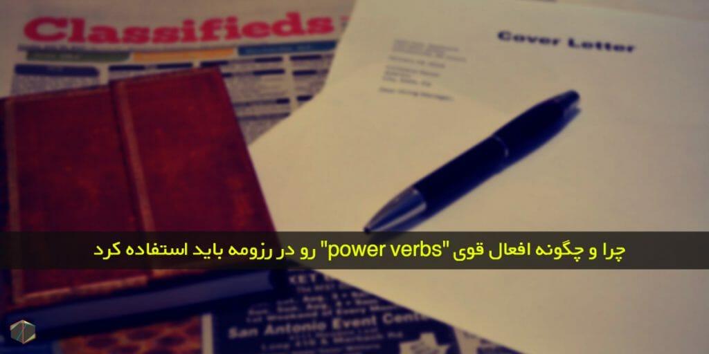 چرا و چگونه افعال قوی (power verbs) رو در رزومه باید استفاده کرد
