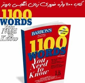 Barrons 1100 Words You Need to Know