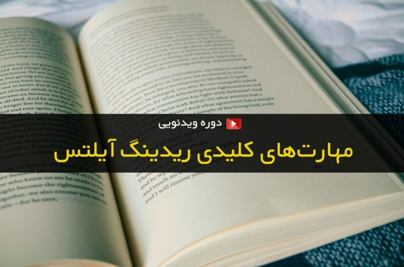 IELTS Reading video course cover
