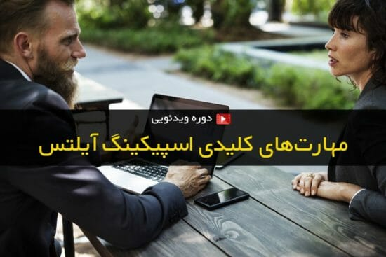 IELTS Speaking video course cover