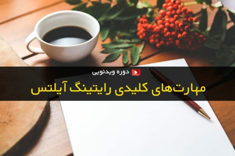 IELTS Writing video course cover