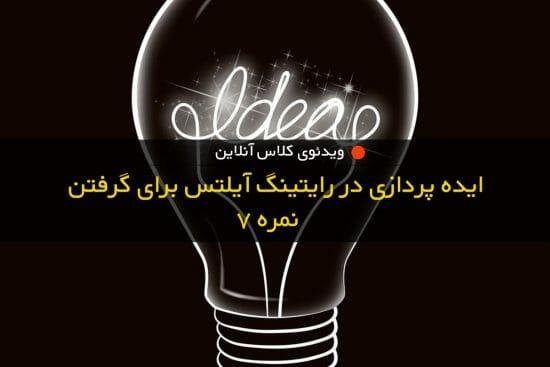 brainstorming webinar video cover